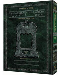 מסכת בבא בתרא ירושלמי ארטסקרול