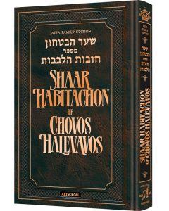 Shaar HaBitachon of Chovos Halevavos - Personal Size - Jaffa Family Edition