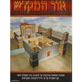 אור המקדש - בית המקדש השני