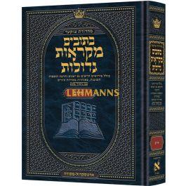 כתובים מקראות גדולות איוב - ארטסקרול