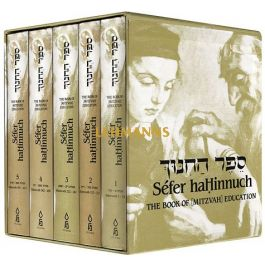 Sefer ha-Hinnuch: Student Edition - 5-volume gift-boxed set
