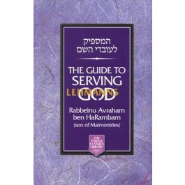 Guide to Serving G-d (Torah Classics Library)
