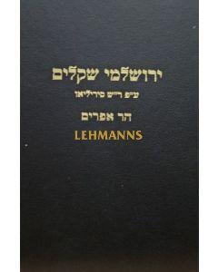 """ירושלמי שקלים עם פירוש ר""""ש סירליאו והר אפרים"""
