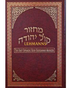 Orot Rosh Hashanah Machzor - Maroon