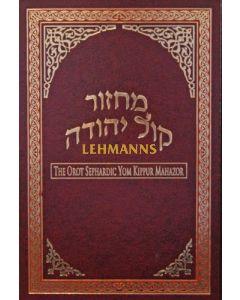 Orot Yom Kippur Machzor - Maroon