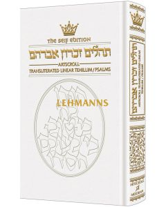 Tehillim: Transliterated Linear - Seif Edition - White Leather