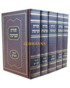 חומש תורה תמימה ה' כרכים מוקטן- מכון התורה