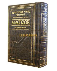 Schottenstein Interlinear Rosh HaShanah Machzor - Pocket Size Brown Leather - Ashkenaz