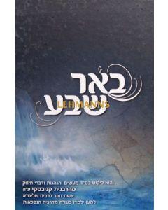 באר שבע - הרבנית קניבסקי
