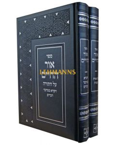 אור החיים על התורה יפה נוף מנוקד ב' כרכים