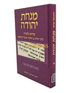 מנחת יהודה - בראשית
