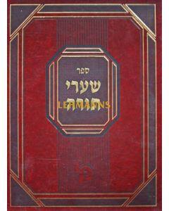 שערי תורה חלק ד כרך א' - הלכות עדות