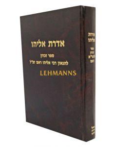 אדרת אליהו -תולדות חייו של הרב אליהו ראם