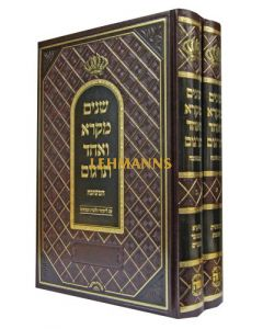 """שנים מקרא ואחד תרגום המשובח מנוקד עם פירוש רש""""י דלוקס ב' כרכים - הוצאת ש.ה"""