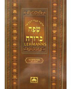מסכת ברכות א/ב 2 חוברות המבואר שפה ברורה חוברת קטן - עוז והדר