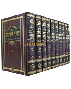 עין יעקב המבואר י' כרכים מכון המאור