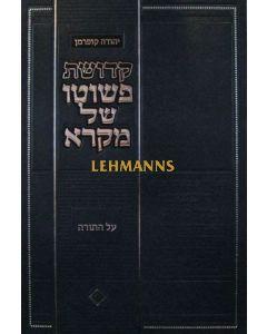 קדושת פשוטו של מקרא על התורה