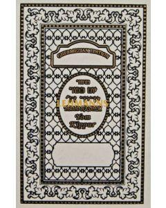 Interlinear Yedid Hashem Machzor Yom Kippur - Regular Binding