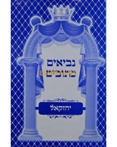 """נ""""ך עם פירוש רש""""י מרובע ומצודות יחזקאל - אור דוד"""
