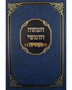 חומש מאירות בכריכה מחוזקת - לבית הכנסת