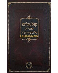 """קול אליהו על התורה ונ""""ך - מיר"""