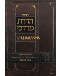 הדרת מרדכי על התורה - בראשית