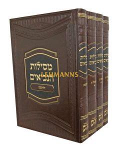 מסילות הנביאים ד' כרכים - שופטים שמואל א יהושע