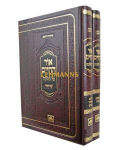 אור החיים על התורה מנוקד ב' כרכים - עוז והדר