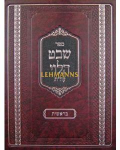 שבט הלוי על התורה - בראשית