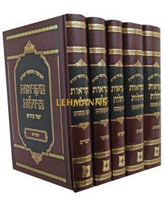 חומש מקראות גדולות יפה עינים ה' כרכים גדול