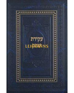 עקידת יצחק על התורה - בראשית