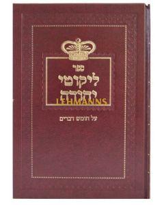 לקוטי יהודה - דברים -חדש