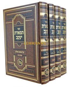 תפארת יעקב - מסכת חולין ד' כרכים - המאור