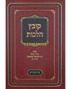 קובץ הלכות - שבת ב - הרב שמואל קמנצקי