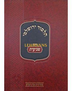 ירושלמי שביעית חלק א - הוצאת בית מדרש גבוה להלכה