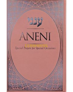 Aneni Simcha Edition - Pink (Hardcover)