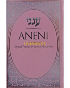 Aneni Simcha Edition - Purple (Hardcover)