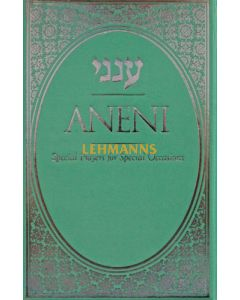 Aneni Simcha Edition - Turquoise (Hardcover)