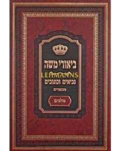 ביאורי משה - נביאים וכתובים מבוארים - מלכים