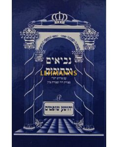 """נ""""ך עם פירוש רש""""י ומצודות יהושע שופטים - יפה נוף"""