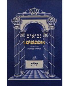"""נ""""ך עם פירוש רש""""י ומצודות תהלים - יפה נוף"""