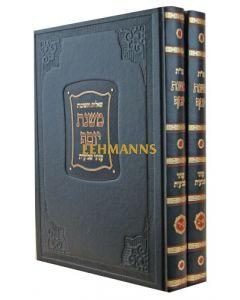 """משנת יוסף שו""""ת עניני שביעית ד חלקים בב' כרכים"""