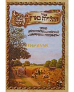 מצוות התלויות בארץ לאבות ובנים