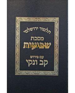 תלמוד ירושלמי מסכת שביעית עם פירוש קב ונקי