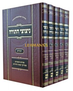 ניצוצי התורה ה' כרכים