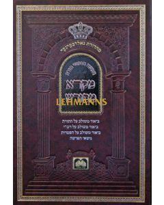 חומש מקרא מפורש - בראשית ב '- ויצא - ויחי עוז והדר