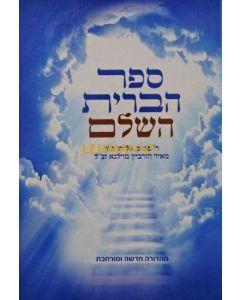 ספר הברית השלם - מהדורה חדשה ומורחבת
