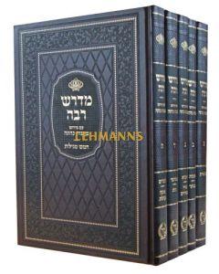מדרש רבה עם פירוש מתנות כהונה על התורה וחמש מגילות ה' כרכים - הוצאת מיר