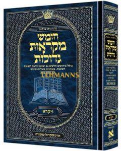חומש מקראות גדולות ויקרא גדול - ארטסקרול