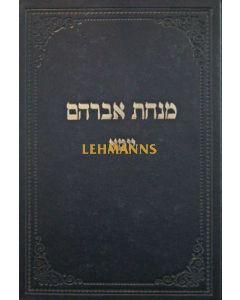 מנחת אברהם - יומא ג